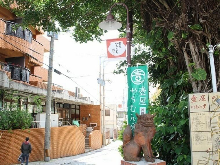 周辺の街並み 壺屋やちむん通り
