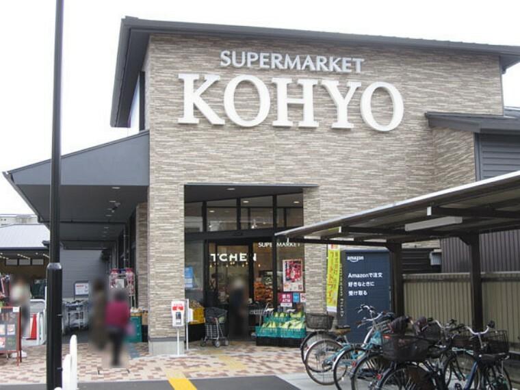 スーパー KOHYO上七軒店