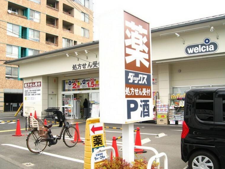 ドラッグストア ダックス京都衣笠店