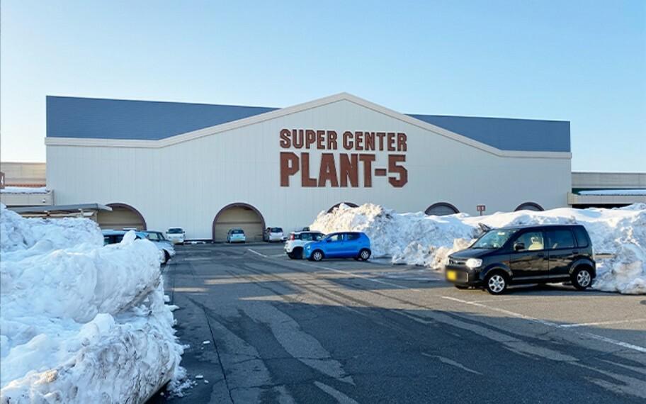 スーパー PLANT-5