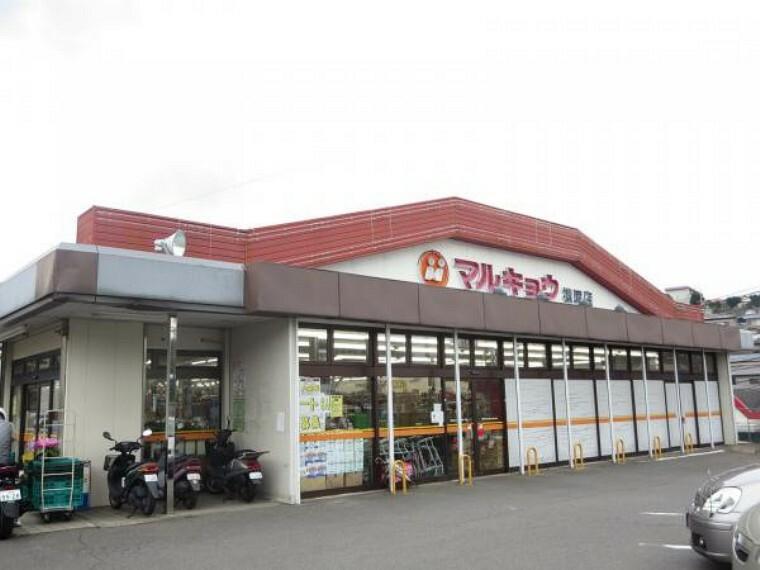 スーパー 【スーパー】マルキョウ昭和町店まで約1200m(徒歩約15分)。夜10時まで空いているので、お仕事帰りのお買い物も便利ですね。日用品など充実しています。