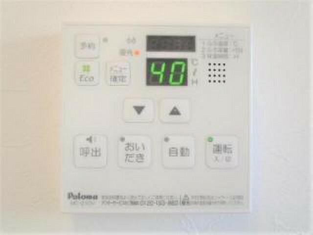 【同仕様写真】追い焚き機能付き給湯パネルを設置します。忙しい家事の合間でもボタン一つで湯張り・追い焚きできるのは便利で嬉しい機能です。※企画は変更になる場合があります。
