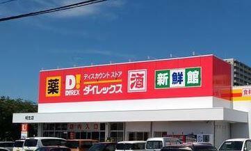 スーパー ダイレックス相生店