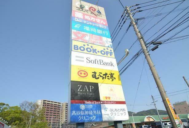 ドラッグストア Bookoff、福岡銀行、サンキュードラッグ等