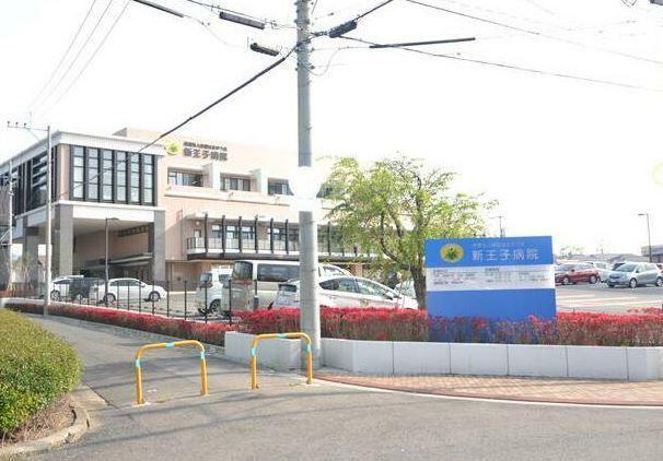 病院 新王子病院