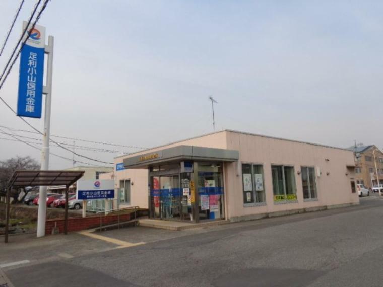 銀行 足利小山信用金庫栃木卸センター支店