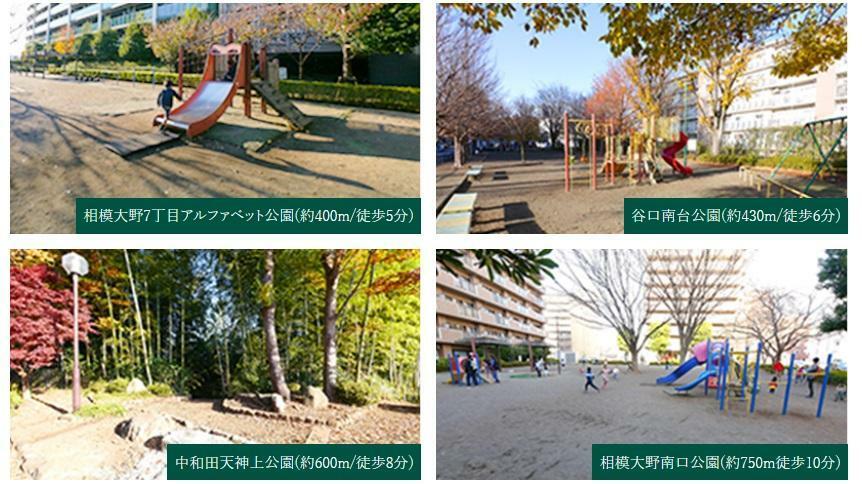 公園 日々に潤いを与えてくれる 公園が身近に点在。 滑り台などの遊具がある「相模大野南口公園」・「相模大野7丁目アルファベット公園」・「谷口南台公園」をはじめ、日々に潤いを与えてくれる緑豊かな公園が身近に多数点在。四季の彩りを感じながらの読書やスポーツなど、楽しみひろがる住環境です。