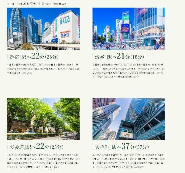 「新宿」駅への利便性はもちろん、「下北沢」駅、「代々木上原」駅から 各線に乗り換えることで「渋谷」駅や「大手町」駅へもスムーズにアクセス。 様々な暮らしのシーンを快適に支えます。