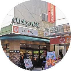 スーパー odakyuOX読売ランド店