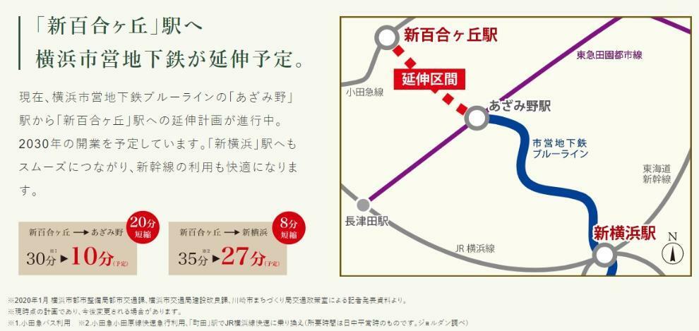 「新百合ヶ丘」駅へ 横浜市営地下鉄が延伸予定。