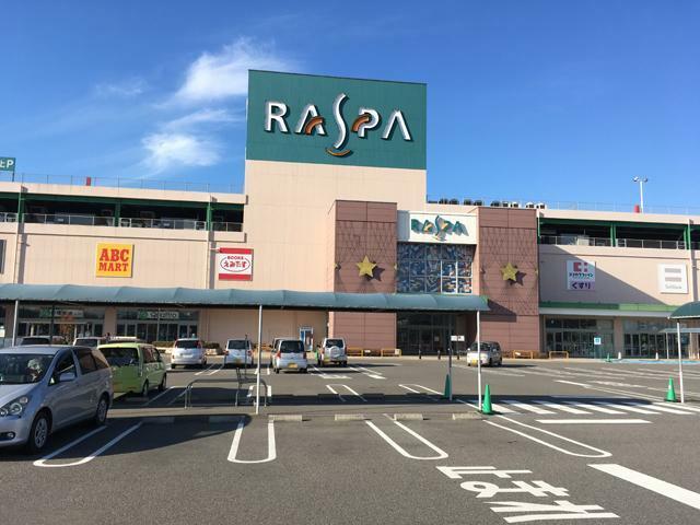 ショッピングセンター RASPA御嵩