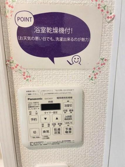 浴室 雨の日でも洗濯物が乾く浴室暖房乾燥機能付き