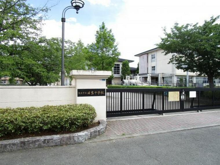 中学校 日吉中学校まで約1700m。