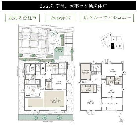 間取り図 8号棟 <6998万円>  4LDK 敷地面積:158.01平米 延床面積:116.75平米