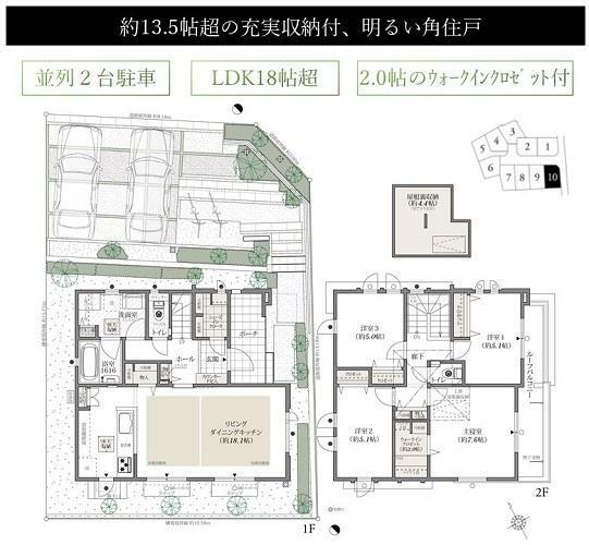 間取り図 10号棟 <7298万円>  4LDK 敷地面積:158.92平米 延床面積:105.51平米
