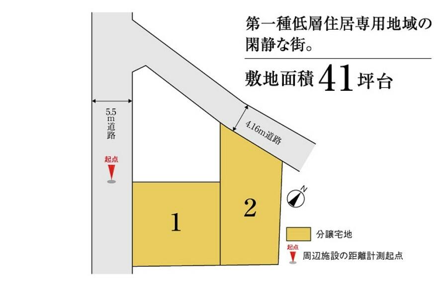 区画図 敷地面積41坪台のゆとり。1号地は5.5m道路、2号地は4.16m道路に面し、駐車もスムーズです。