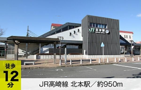 徒歩12分の北本駅から池袋へ41分、東京へ49分のダイレクトアクセスが可能です。都心への快適な通勤通学をサポートします。