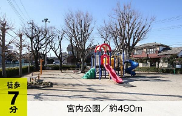公園 お子様とのお散歩にちょうどいい、徒歩7分の宮内公園。滑り台やブランコ、鉄棒など、楽しい遊具が揃います。