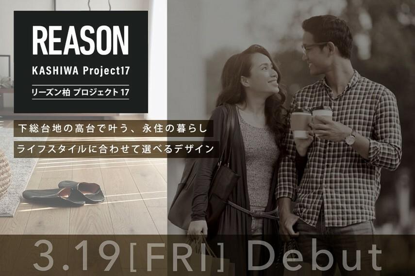 (株)中央住宅 戸建分譲 千葉事業部