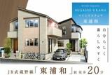 ポラスの分譲住宅 マインドスクェア東浦和