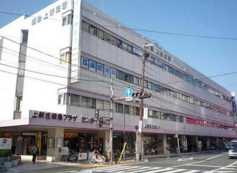 阪急京都線「上新庄」駅
