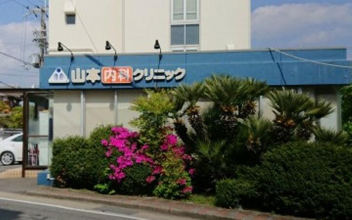 病院 【内科】山本内科クリニックまで266m