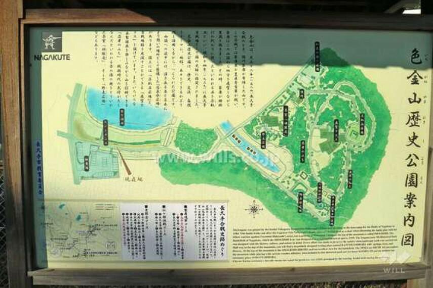 公園 色金山歴史公園の外観