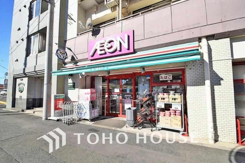 スーパー まいばすけっと 西横浜東店 距離1500m