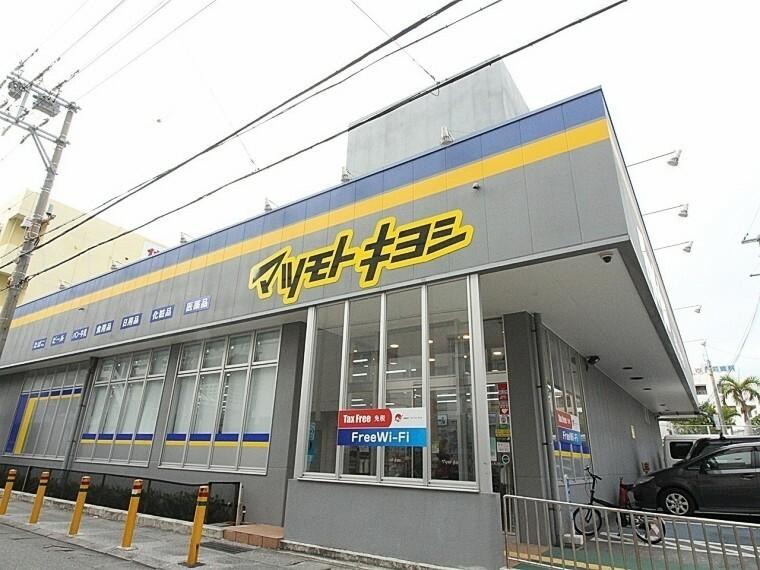 ドラッグストア マツモトキヨシ久米店