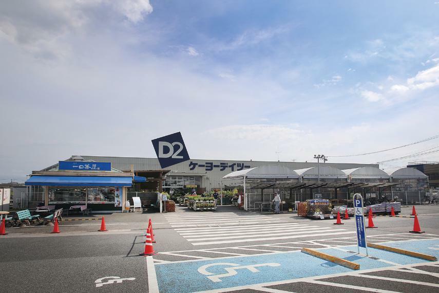 ホームセンター ケーヨーデイツー鎌取店