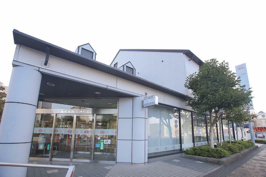 銀行 千葉興業銀行 鎌取支店