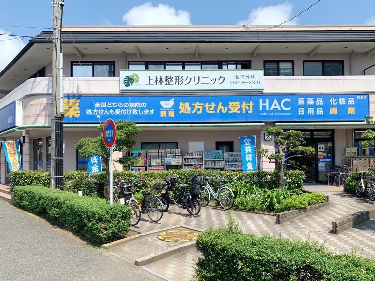 ドラッグストア ハックドラック鵠沼店