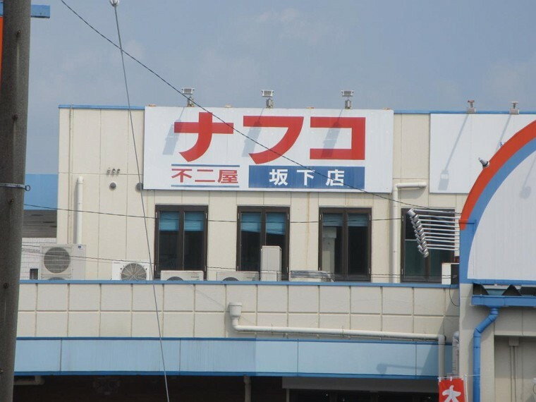 スーパー ナフコ不二屋坂下店