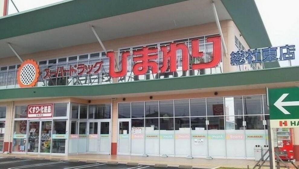 ドラッグストア スーパードラッグひまわり総社東店