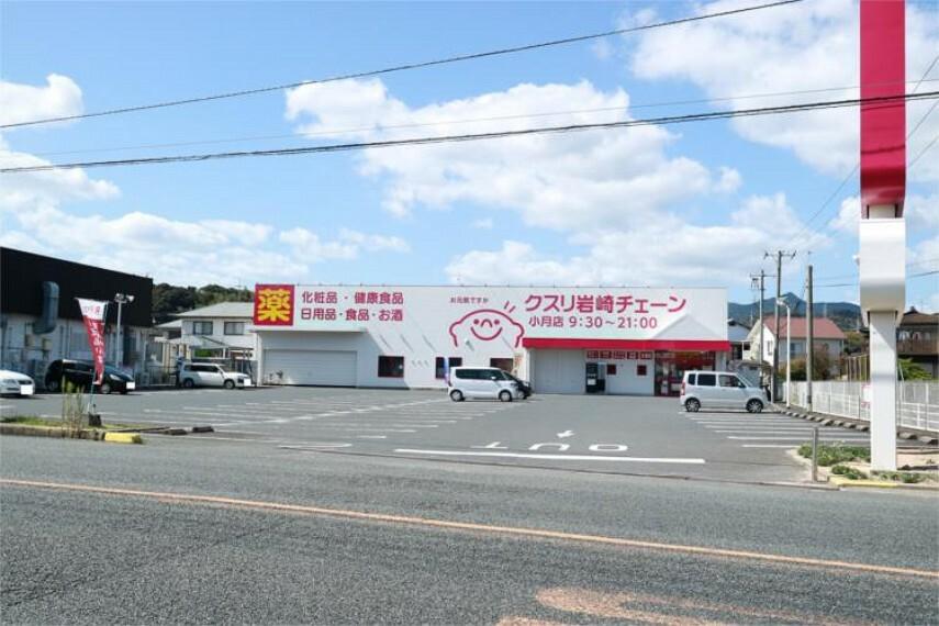 ドラッグストア クスリ岩崎チェーン小月店