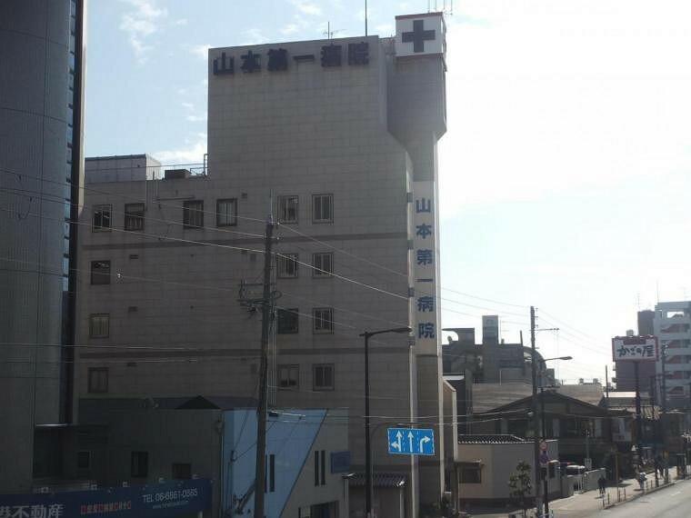 病院 山本第一病院