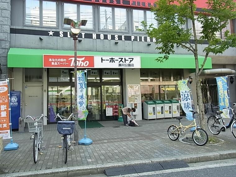 スーパー 【スーパー】トーホーストア湊川公園まで100m
