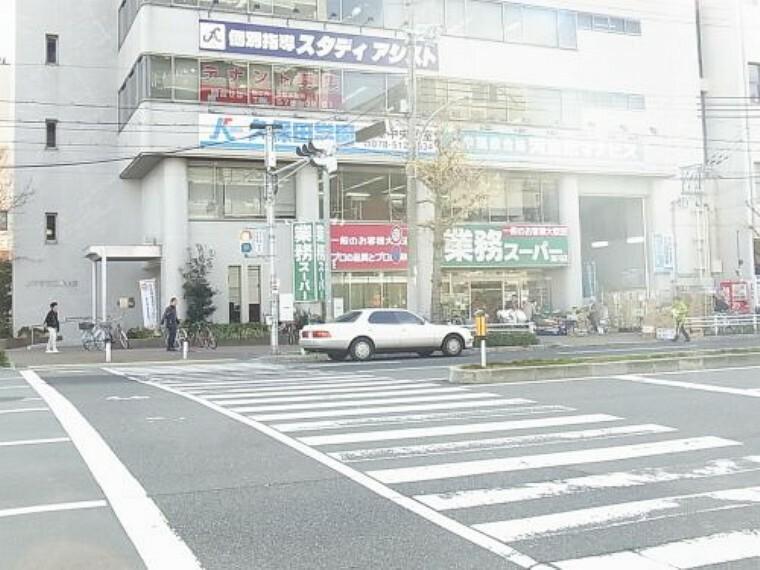 スーパー 【スーパー】業務スーパー 湊川店まで500m