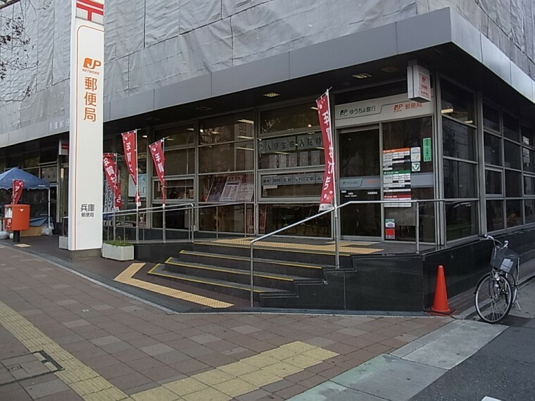 郵便局 【郵便局】兵庫郵便局まで460m