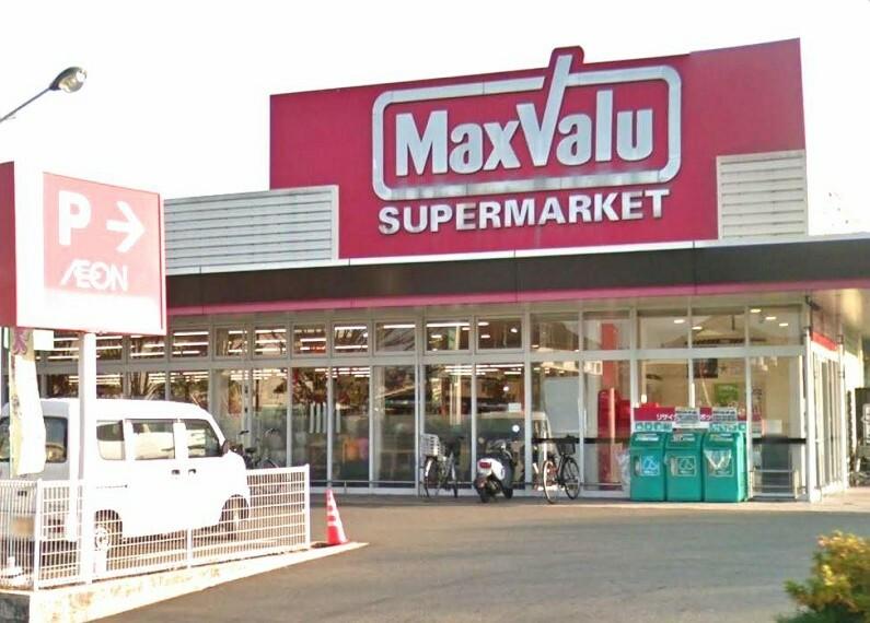 スーパー 【スーパー】Maxvalu(マックスバリュ) 若草店まで880m