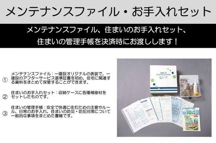 ・メンテナンスファイル :住宅関連の資料をまとめて保管できます。 ・住まいのお手入れセット : 各種補修材をセットしたものです。 ・住まいの管理手帳 : 日常のお手入れなど記載した本です。