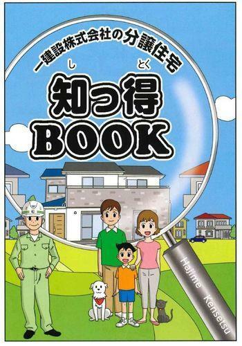 ご希望の方は  ハジメくんが主人公のマンガ  『知っ得BOOK』  をプレゼントいたします。
