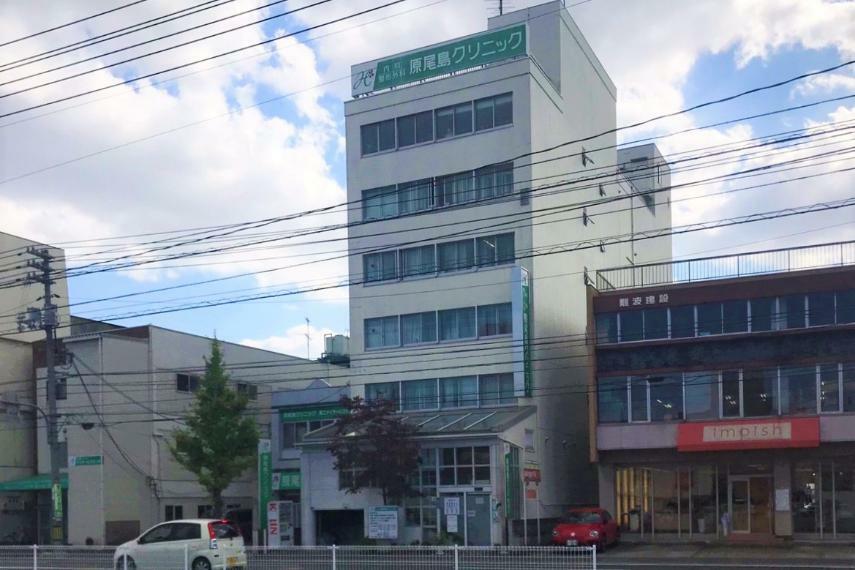 病院 原尾島クリニック