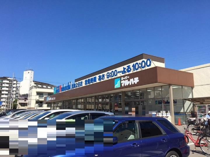 スーパー スーパーマルハチ武庫之荘店まで830m