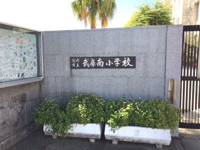 小学校 尼崎市立武庫南小学校まで736m