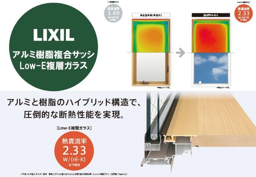 【Low-E複層ガラス/アルミ樹脂複合サッシ】丈夫なアルミと遮熱性に優れた樹脂それぞれの利点を活かしたハイブリッド構造のフレームで、断熱性と防露性が大きく向上、冷暖房効率を高めます。また、外側に金属膜がはられたLow-Eガラスを含む2枚のガラスで作られたガラス部分も断熱性に優れています。室内外は樹脂フレームなので、室内カラーにあったセレクトがされており、インテリア性にも優れた窓です。