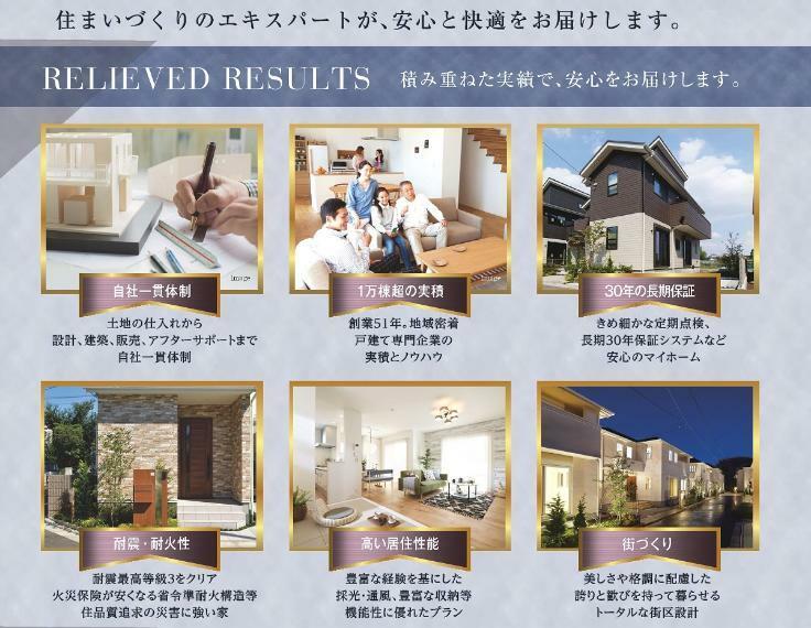 【兼六ホームこだわりの住まい】 住まい作りのエキスパートが、積み重ねた実績で、安心と快適をお届けします。 末永く安心・安全の住まいをお守りできるよう30年の長期保証システムもご用意しています。