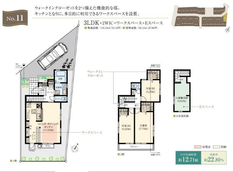 間取り図 11号棟 価格: 3982万円間取り: 3LDK土地面積: 116.1m2建物面積: 92.12m2