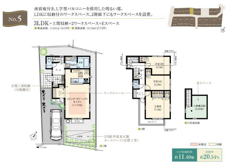 間取り図 5号棟 価格: 4423万円間取り: 3LDK土地面積: 115.01m2建物面積: 91.7m2