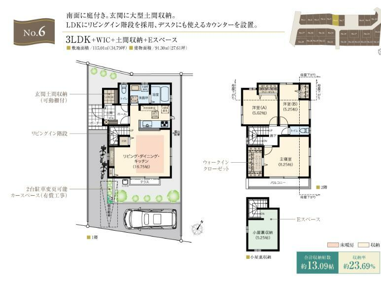 間取り図 6号棟 価格: 4471万円間取り: 3LDK土地面積: 115.01m2建物面積: 91.3m2
